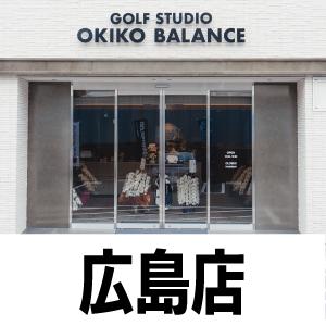オキコバランス広島