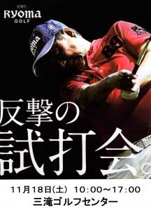 アベレージを伸ばすヘッド『 Ryoma MAXIMA 』