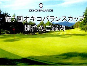 第7回オキコバランスカップ開催!!