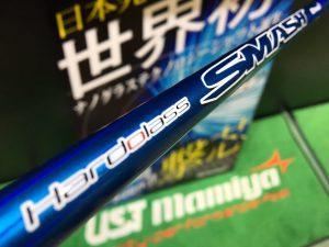 UST mamiya☆世界初の!