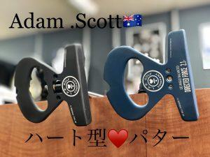 アダム・スコットがマスターズで使用した「ハート型♥」パター!