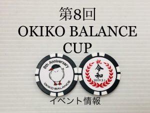 令和元日!OKIKOコンペのイベント情報!