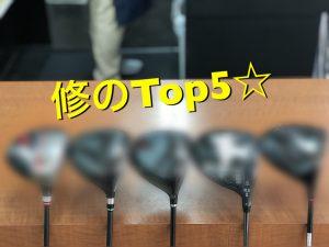 修のドライバーTop5☆