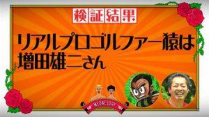 「リアルプロゴルファー猿」と認定されたあのお方とラウンドできます!
