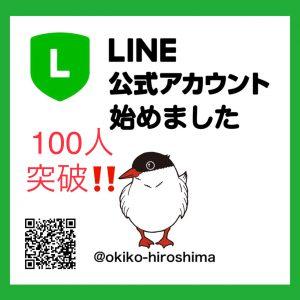 LINE公式アカウント100人突破!(コンペに関するお知らせ)