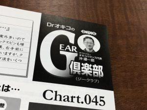 DrオキコのG(地)ear倶楽部!