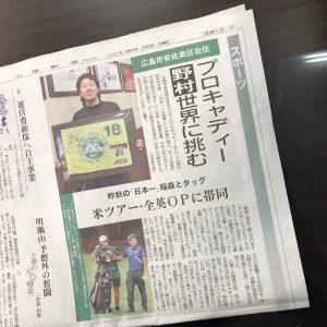 中国新聞に載せて頂きました